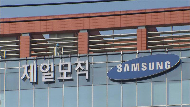 Dos filiales del Grupo Samsung anuncian su fusión