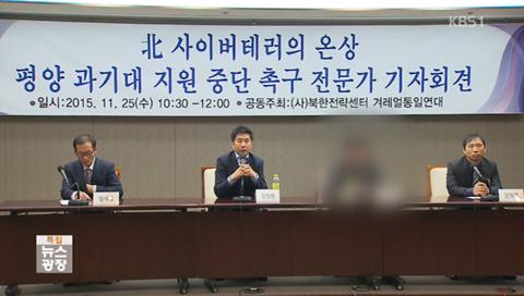 Пхеньянский университет науки и технологий готовит кибертеррористов