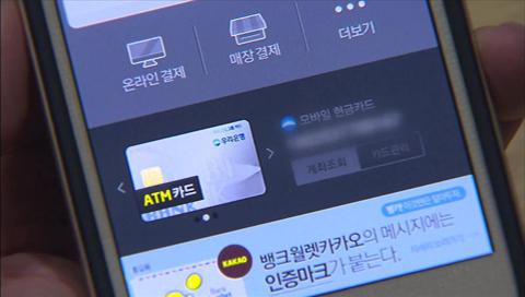 Kakao und KT erhalten Lizenz als erste Internetbanken in Südkorea