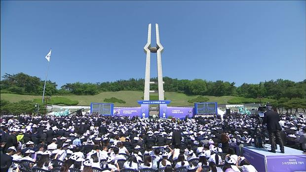 S. Korea Commemorates May 18 Uprising amid Protest Anthem Debate