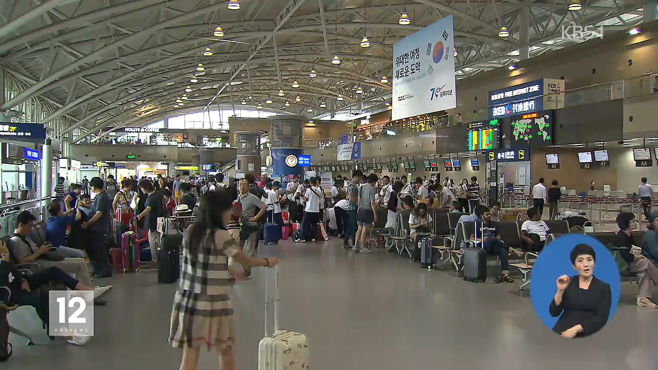 金海国際空港拡大工事 2021年着工へ