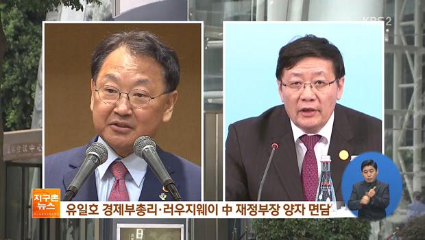 韓中財務相 保護貿易主義に共同で対応