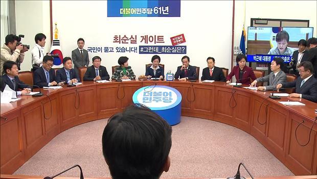 Partai Politik Desak Kasus Choi Soon-sil Segera Dituntaskan