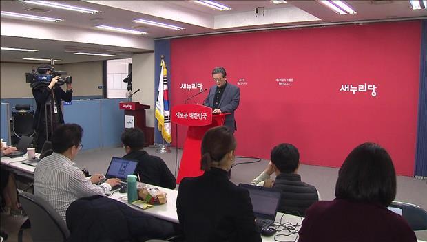 Le comité central d'éthique du Saenuri décide de renvoyer quatre ténors du parti
