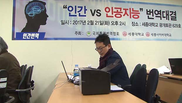 Un programa de inteligencia artificial desafía al traductor humano