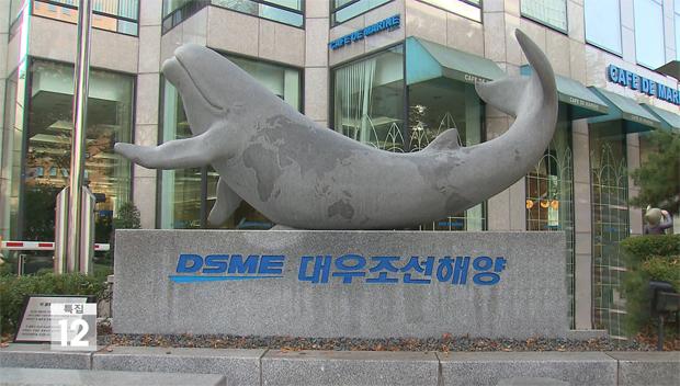政府再为大宇造船提供2.9万亿韩元支援金
