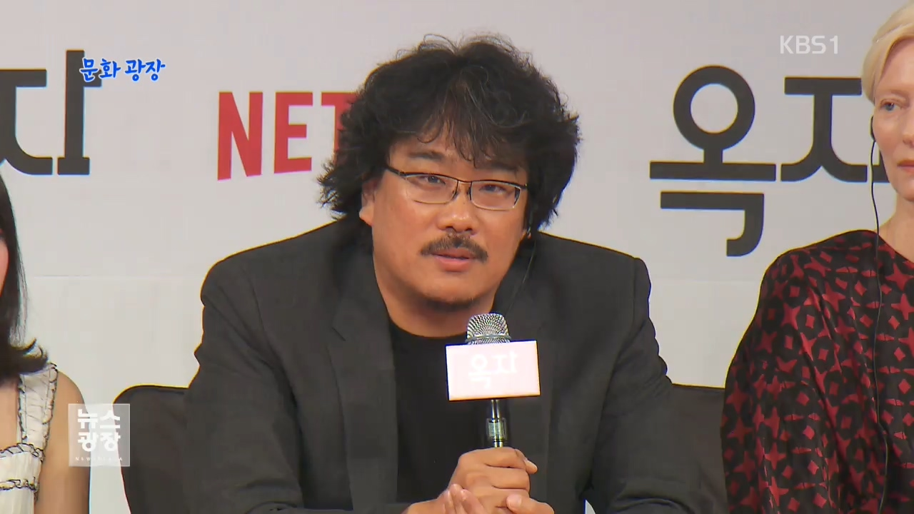 "Netflix vs Theater Controversy Garners Attention for Bong's ""Okja"""
