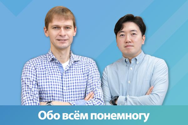 Ассоциации с Новым Годом в России и в Корее (часть 1)