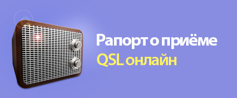 Рапорт о приёме QSL онлайн