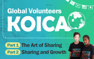 KBS World Radio Special Program <KOICA Global Volunteers>