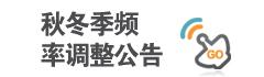6095千赫节目播出时间调整公告