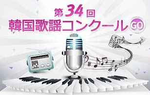 第34回韓国歌謡コンクール