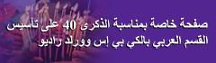 صفحة خاصة بمناسبة الذكرى 40 على تأسيس القسم العربي بالكي بي إس وورلد راديو
