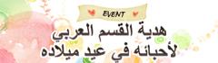 هدية القسم العربي لأحبائه في عيد ميلاده