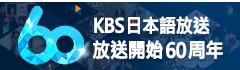KBS日本語放送 放送開始60周年