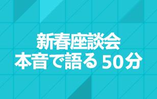 新春座談会、本音で語る50分~2016年の韓日関係~