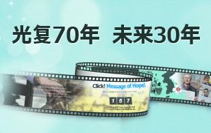 광복70년  미래30년 다국어 특별사이트