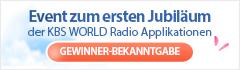 Event zum ersten Jubiläum der KBS WORLD Radio Applikationen