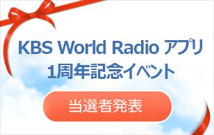 KBS World Radio アプリ1周年記念イベント