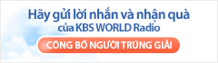 Hãy gửi lời nhắn và nhận quà của KBS WORLD Radio