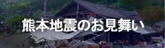 일본지진위로