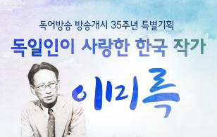 독일인이 사랑한 한국 작가 이미륵