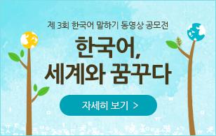 한국어, 세계와 꿈꾸다