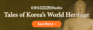 Discover Korea\'s World Heritage