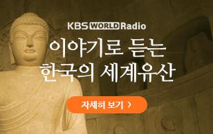 한국의 유산, 세계의 유산