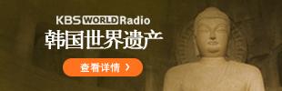 韩国的遗产,世界的遗产