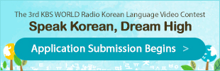 Speak Korean, Dream High