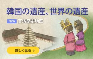 韓国の遺産、世界の遺産