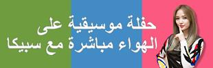 아랍어 41주년 스피카 라이브 방송