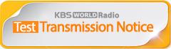 Test Transmission Notice