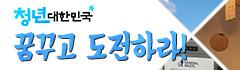 KBS 특별기획 청년대한민국 - 꿈꾸고 도전하라