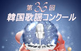 第36回韓国歌謡コンクール -日本語放送開始61年記念番組