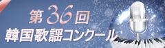 第36回韓国歌謡コンクール