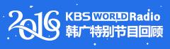 2016韩广特别节目回顾