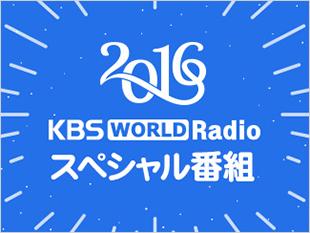 2016年スペシャル番組