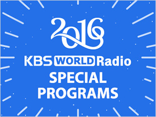 KBS WORLD Radio Special Programs 2016