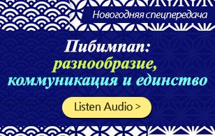 Пибимпап: разнообразие, коммуникация и единство