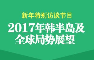 2017年韩半岛及全球局势展望