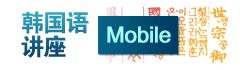 韩国语讲座 (Mobile)