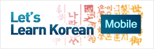 Let\'s Learn Korean (Mobile)