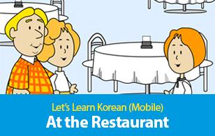 Let's Learn Korean (Mobile)