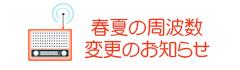春夏の周波数変更のお知らせ