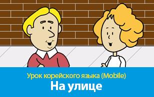 Урок корейского языка (Mobile)