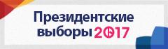 Президентские выборы - 2017