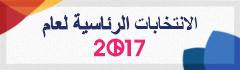 الانتخابات الرئاسية لعام 2017