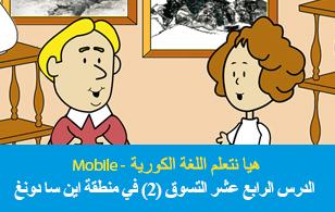 هيا نتعلم اللغة الكورية - Mobile